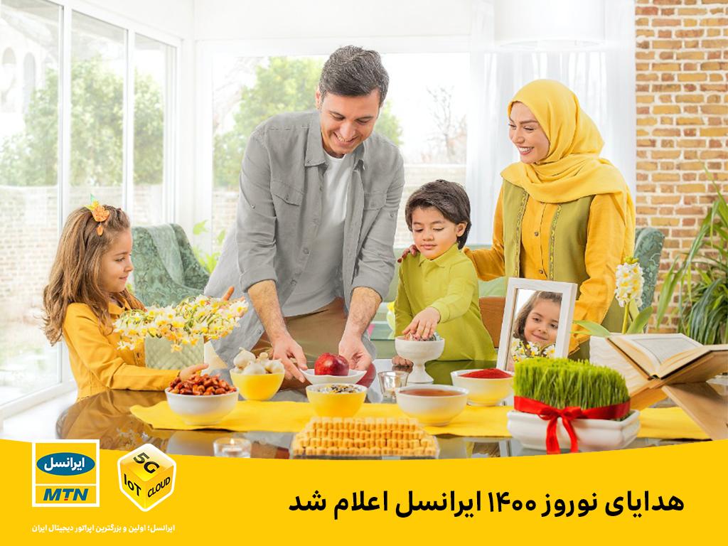 اعلام هدایای نوروز 1400 ایرانسل