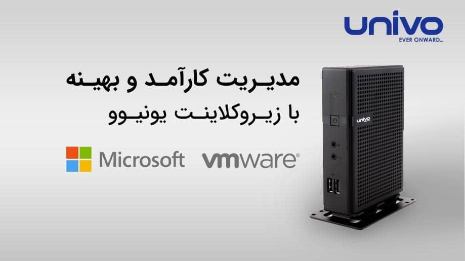 مدیریت کارآمد و بهینه با زیرو کلاینت یونیوو UZ100